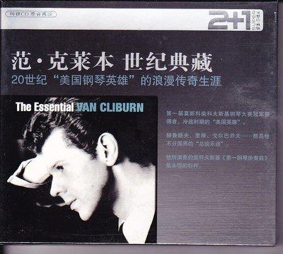 BMG 純銀CD特製 范.克萊本 世紀典藏(2CD 鑑賞手冊)/美國鋼琴英雄.浪漫傳奇生涯