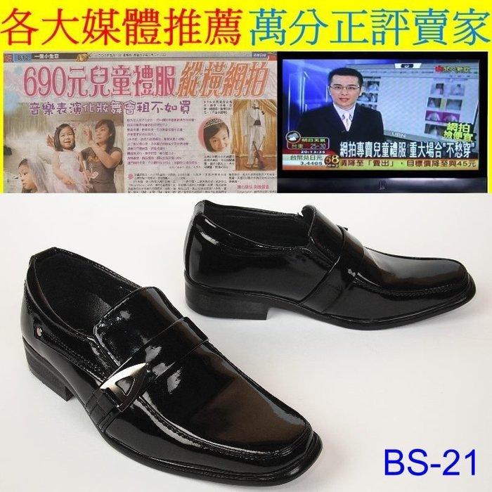 HoneyBaby~BS~21~專搭 兒童西裝.西裝褲,韓版黑色亮皮皮鞋~新貨上架.