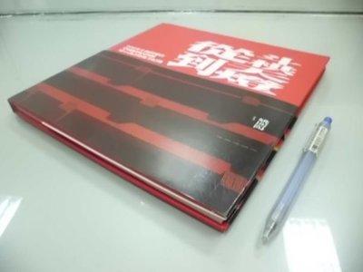6980銤:A8-4cd☆2011年『從斗栱到天燈 2010年上海世博會中國館與台灣館展示設計幕後全記錄』
