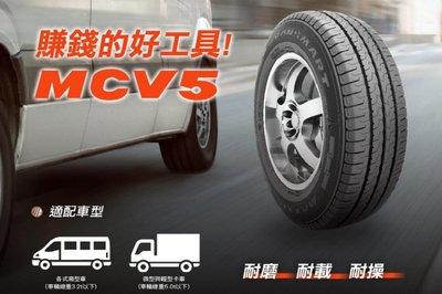 【廣明輪胎】MAXXIS 瑪吉斯(正新) 新款MCV5 185R14C 185-14 商用車胎 貨車胎 八層鋼絲