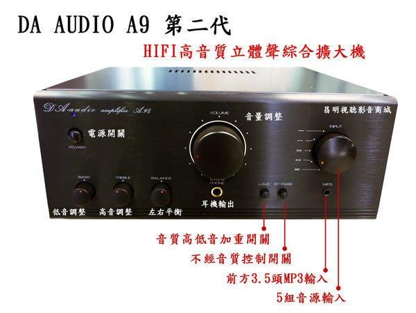 【昌明視聽】 DA AUDIO A9 A-9Ⅱ(二代機) 小鋼砲120W+120W 體積小 大功率輸出 專為商業空間設計