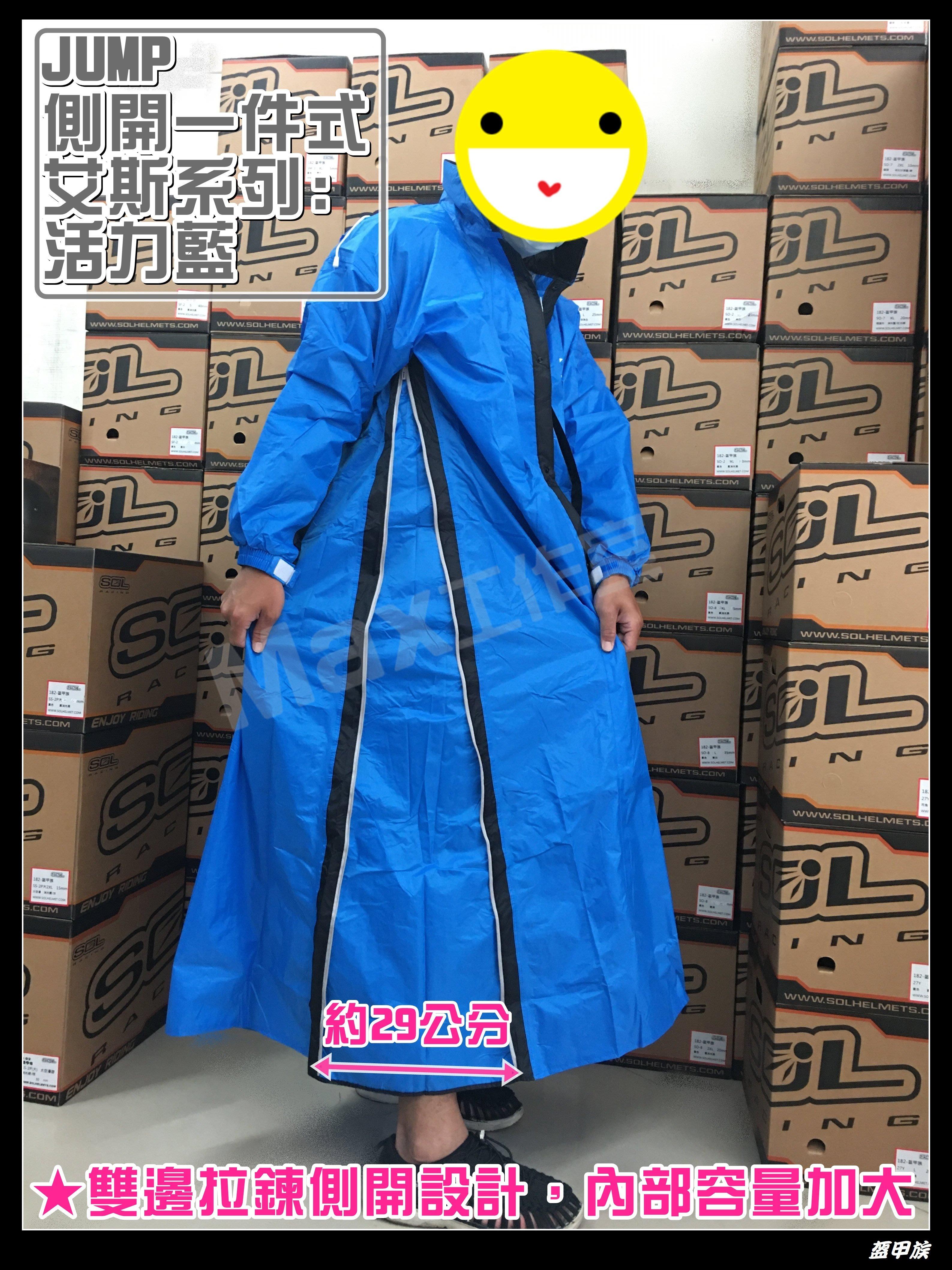 Max工作室~雙側開 一件式 雨衣【JUMP 艾斯系列 JP-6699A:寶藍】前開 連身式 風雨衣 超取OK^^