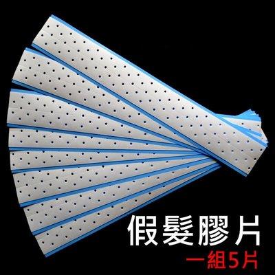 假髮膠片 膠帶(一包5片)-防水防汙無痕大孔髮片雙面膠73pp665[獨家進口][米蘭精品]