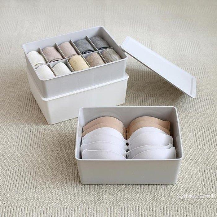 家用宿舍有蓋內衣收納盒抽屜式塑料 內衣內褲襪子文胸盒WY 尾牙