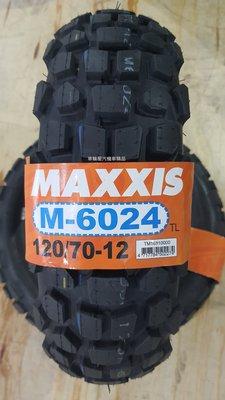 【車輪屋】MAXXIS 瑪吉斯 越野 巧克力胎  M6024 120/70-12 130/70-12 $1150