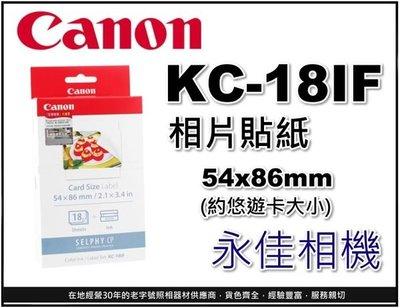 永佳相機_CANON KC-18IF 18張相紙 + 色帶 相片貼紙 悠遊卡 適用 CP-900  售價400元  。現貨中。