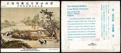 【KK郵票】《原圖卡》國立故宮博物院印行,故宮古畫百駿圖大型郵片(152mm×178mm),背面貼全套百駿圖郵票共八枚。