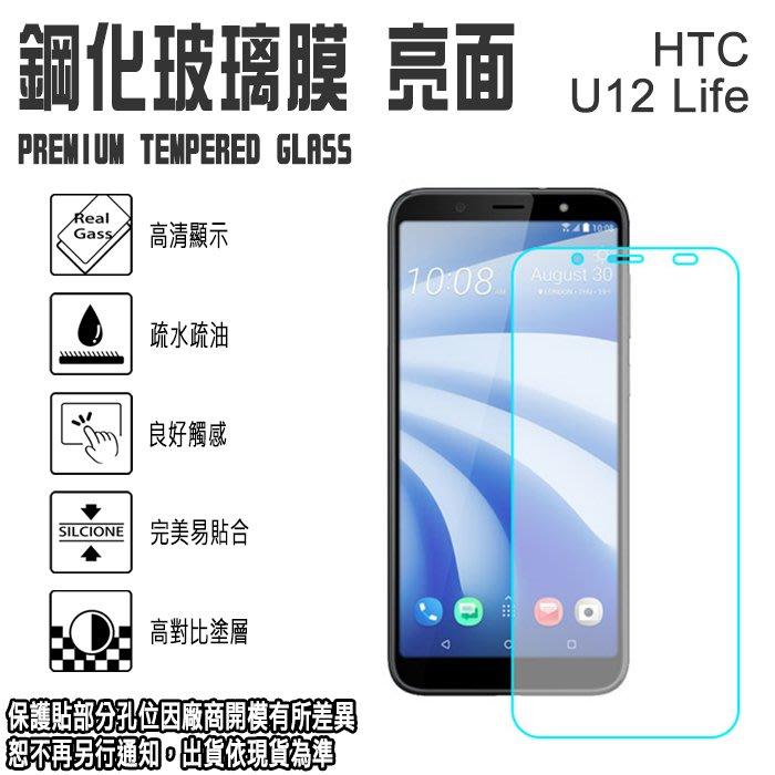 日本旭硝子玻璃 0.3mm 6吋 HTC U12 Life 鋼化玻璃手機螢幕保護貼/強化玻璃 螢幕貼
