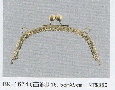 豪華型口金卡口(古銅尺寸:16.5cm...