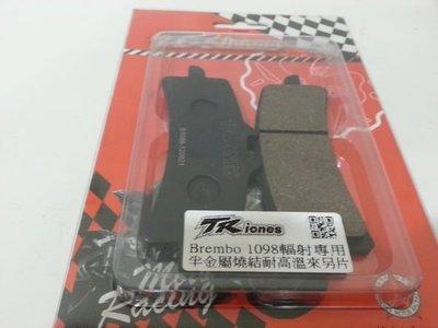 川歐力士 TRiones 半金屬 燒結 耐高溫來令片 煞車皮 碟煞皮 BREMBO 1098 輻射 專用  DUCATI 新北市