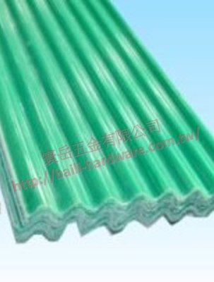 『寰岳五金』FRP玻璃纖維浪板 綠色 小浪板 厚度1.5mm 每尺53元 專業PC耐力板經銷商 塑鋁板 採光罩 遮雨棚