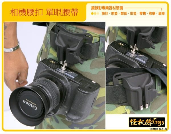 怪機絲 YP-9-014-14 快槍手腰帶 單眼 微單 相機腰帶 快槍手 快攝手 腰帶扣 相機腰扣 單眼腰帶