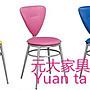 #15- 44【元大家具行】全新巧背餐椅 加購 餐...