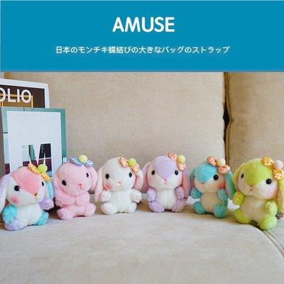 日本正品amuse可愛萌兔子玩偶Loppy正版幻彩垂耳兔毛絨公仔掛件