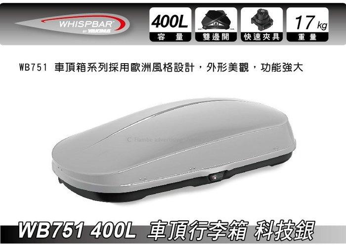   MyRack   WHISPBAR WB751 400L 亮銀 科技銀 車頂行李箱 置物箱 車頂箱 車用露營箱