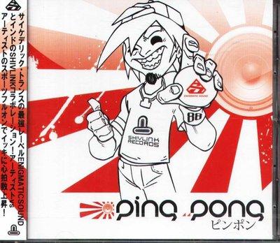八八 - PING PONG オムニバス - ピン・ポン  - 日版 - NEW