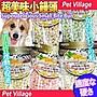 【🐱🐶培菓寵物48H出貨🐰🐹】Pet Village》寵物魔法村超美味小饅頭320g (團購10包) 特價730元(自取不打折)