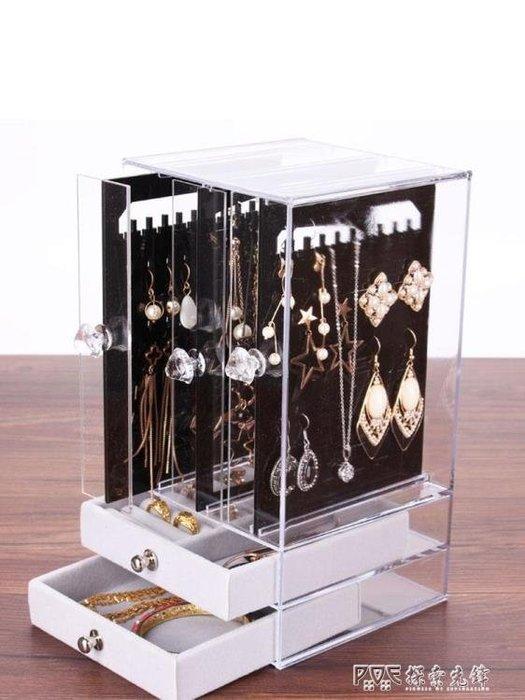 XCX耳環架子展示架家用耳釘收納項鏈盒子首飾收納盒大容量收納架 ATF 最右角落 可開發票-免運Al