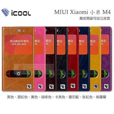 日光通訊@iCOOL原廠 MIUI Xiaomi 小米4 M4 真皮雙孔開窗硬殼側掀皮套 站立式側翻保護套 滑動接聽