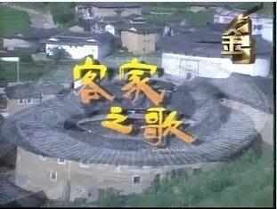 【客家之歌】李銘順 陳漢瑋 郭淑賢 30集3碟DVD