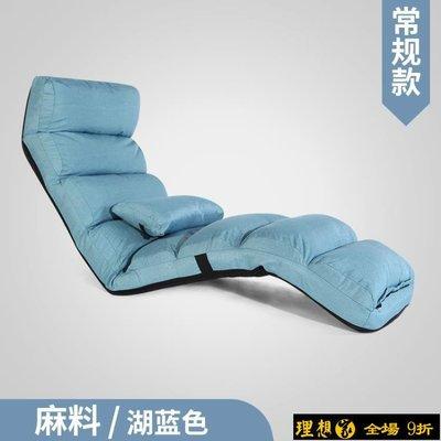 【9折免運】懶人沙發椅子單人榻榻米可折疊沙發床現代簡約臥室陽台飄窗小躺椅【理想家】