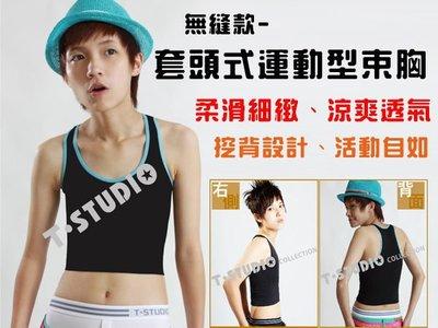 WaLi【T0808001】出清特賣,T-STUDIO無縫套式運動型束胸,柔滑細緻涼爽透氣,耐吉代言