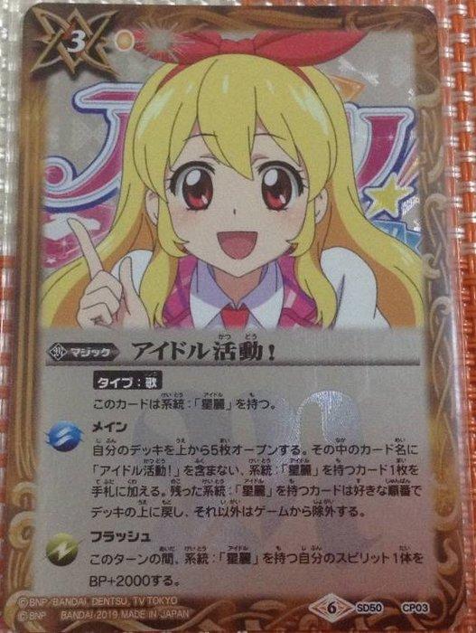 Aikatsu! 偶像學園! Battle Spirits BS 初始學園 SD50-CP03 CP 星宮莓 小莓 制服