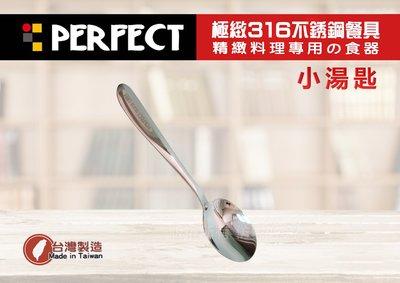 【88商鋪】PERFECT 極致316 不鏽鋼(小湯匙) /便當匙 台匙 餐匙 布丁匙 餐具) / 理想 台灣製!