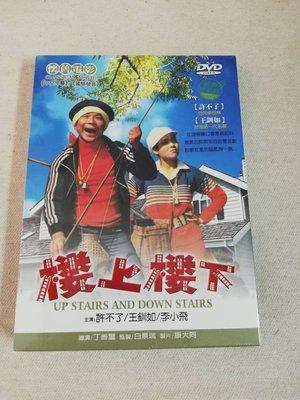 經典影片《 樓上樓下》DVD 許不了 王釧如 李小飛 導演:丁善璽
