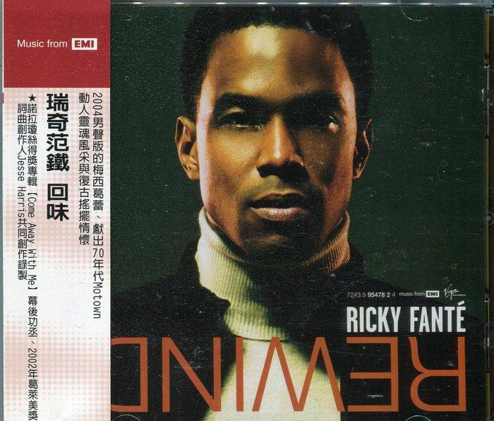 【塵封音樂盒】瑞奇范鐵 Ricky Fante - 回味 Rewind