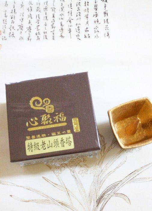 【心聚福香堂】(編號H05) 天然雪梨老山頭檀香精緻香塔/香錐/非沉香 香品新上架每盒特價$199