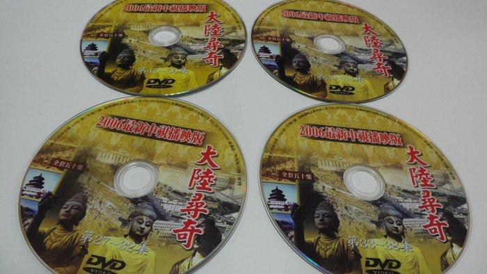 紫色小館-63-4--------2006大陸尋奇{1-50集}