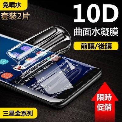 金鋼 水凝膜 (2片套裝) 滿版 保護貼 Note10Lite Note10 三星 Note10Lite保護貼 防爆膜