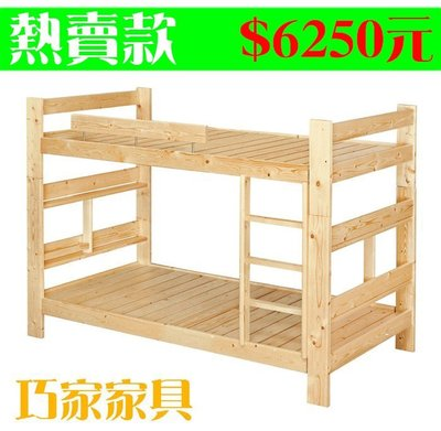 熱賣升級款---北歐風松木3.5尺置物型全實木雙層床/實木床板/上下舖/含組裝/可刷卡/免運---巧家家具