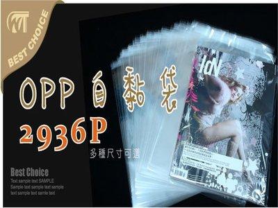 含稅【OPP自粘袋 2936P】服飾袋及其他適用-另有多尺寸自黏袋