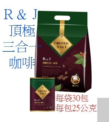 R&J即享三合一咖啡隨身包 一組 = 3 包 【 滿1,500免運 】 °☆ 良興代購小舖 ☆°