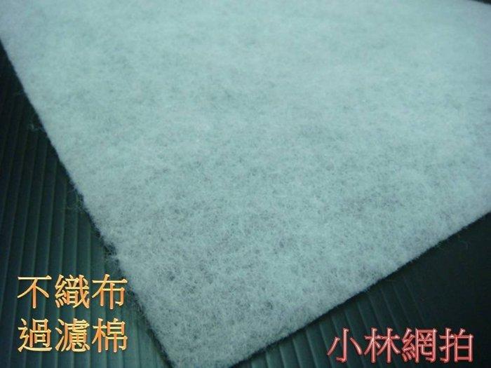 3mm厚13公分每尺10元下標區 水族箱抽油煙機空調濾網過濾棉不織布布織布過濾布過濾棉水族過濾布吸油布過濾網