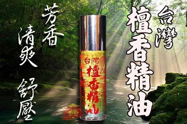§福氣啦開運工藝§塗香 /檀香精油/ 台灣檀香精油- 10ML