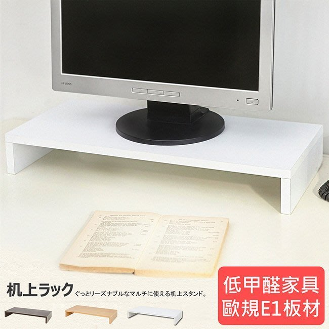 螢幕架 鍵盤架 架子 電腦桌【家具先生】低甲醛環保材質多功能桌上架螢幕架電腦桌創意架子鞋櫃電視櫃茶几