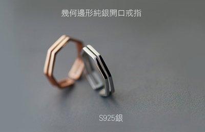 *phone寶*925銀飾 幾何邊形純銀開口戒指 聖誕節交換禮物 個性 中性戒指 純銀