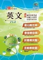 【鼎文公職國考購書館㊣】台灣國際造船公司甄試-英文-T5D10