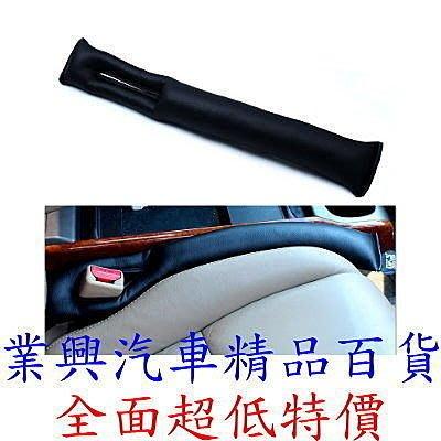 汽車座椅縫隙塞 PU縫隙塞/高級超纖皮材料,手感光滑柔軟(黑色)(1入)(ZX1W-1)【業興汽車精品百貨】
