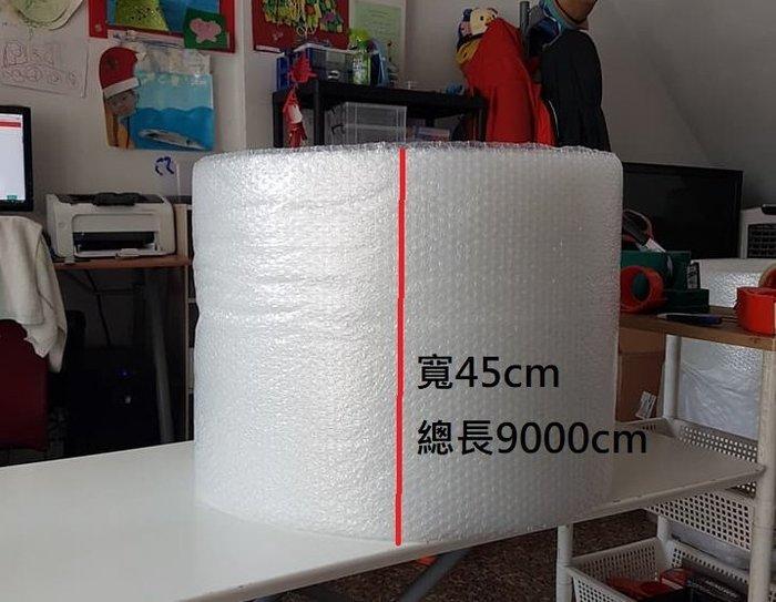 小毛工具館『防震耐衝擊氣泡紙 45*9000 cm』含稅開發票 泡棉 氣泡布 泡泡紙 包裝 工業 搬家打包 網拍包材