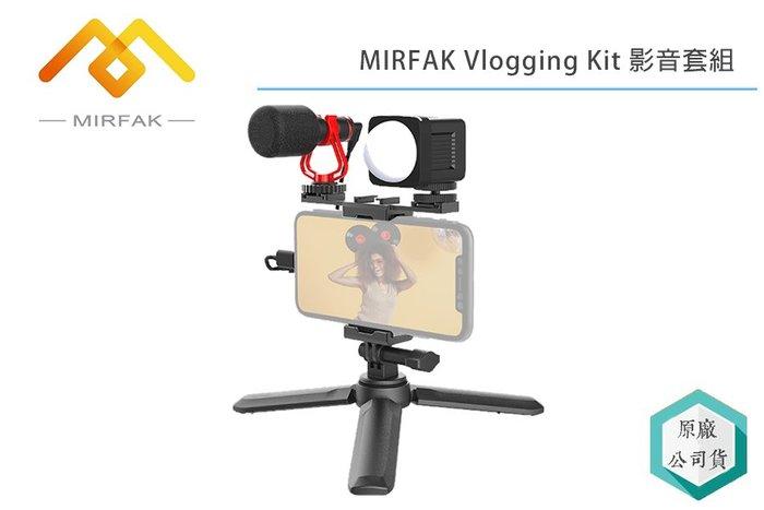 《視冠高雄》MIRFAK Vlogging Kit 影音網誌套組 Vlog 手機拍片 錄影 直播 立福公司貨