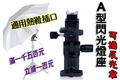 現貨 【A型閃光燈座】閃光燈 接座 反光傘接頭 反射傘 透射傘 固定座 熱靴 插傘 攝影棚 三腳架 單眼相機 可參考