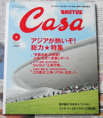 日版Casa Brutus雜誌10年8月號 : 亞洲熱 The World Look up to the ASIA