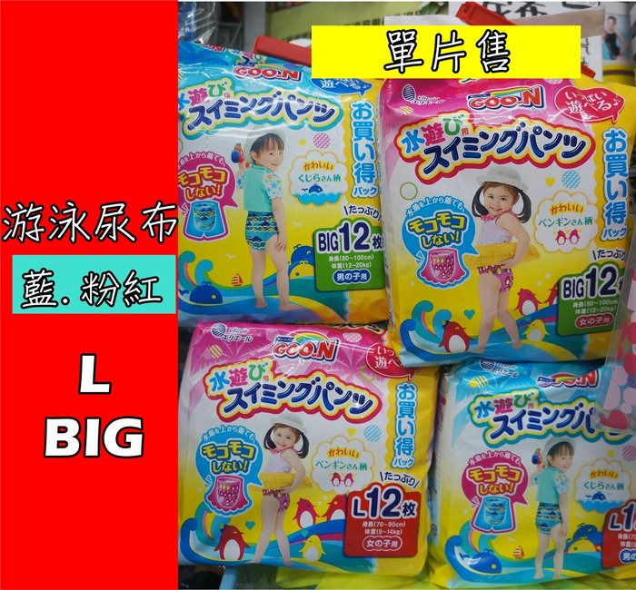 [單片售] 日本 大王 GOO.N 戲水 游泳尿布 藍鯨魚/粉企鵝(尺寸L.BIG) 一片43元 (2018出廠)