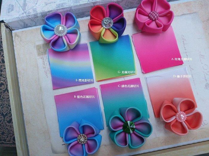 DAda緞帶.C50144-50mm雙色彩虹漸層漸變羅紋帶手工切片(自選)20~18片