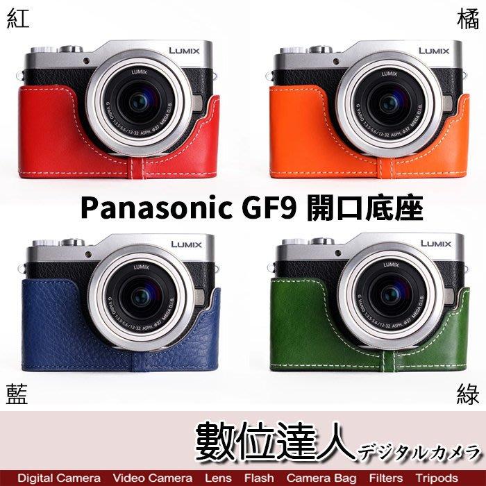 【數位達人】TP底座 手工真皮 Panasonic GF9 電池開孔底座 快拆電池底座 高端質感 相機皮套 相機殼