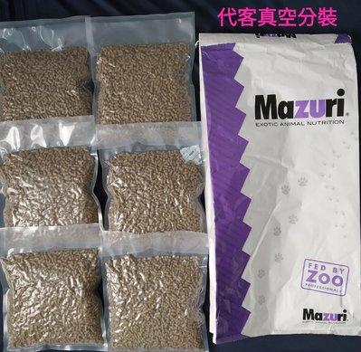 (免運費)美國mazuri高纖小乖乖(5E5L)25磅整包 陸龜 蜥蜴 草食 飼料